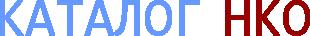 Каталог НКО Logo